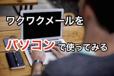 ワクワクメールをパソコン(PC)で快適に利用する方法