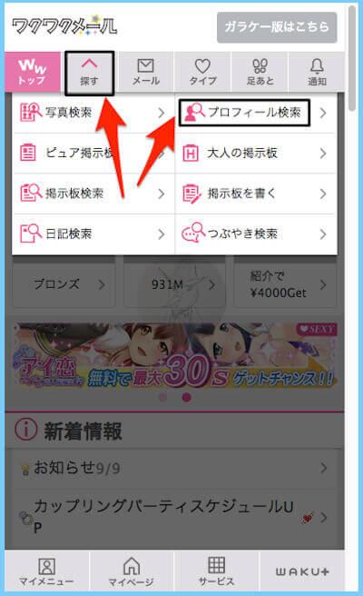 wakuwakumail profile