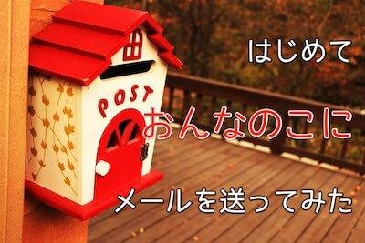 wakuwakumail mail