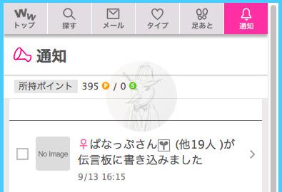 ワクワクメール 業者 LINE
