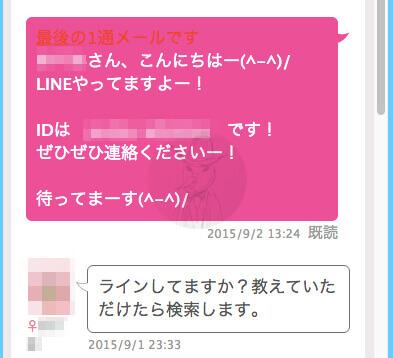 ワクワクメール LINE