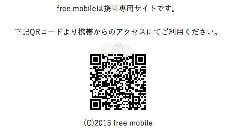 ワクワクメール 業者携帯登録