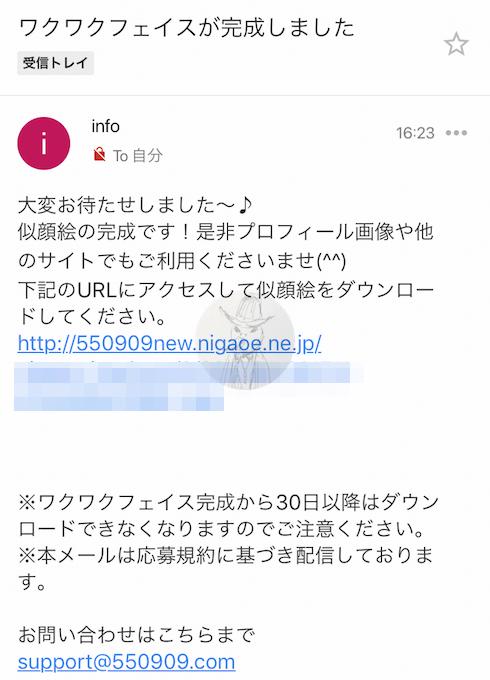 ワクワクフェイス 完成メール