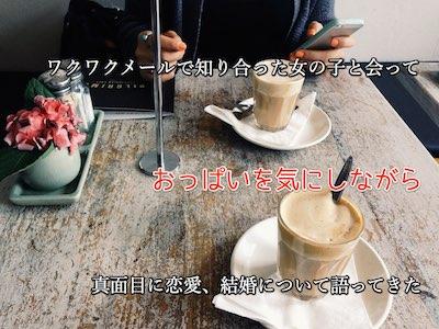 ワクワクメール 待ち合わせ カフェ
