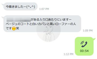 ワクワクメール 女子大生