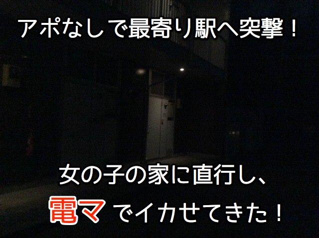 ワクワクメール 電マ