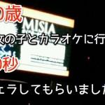 wakuwakumail karaoke