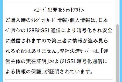 暗号化通信(SSL)