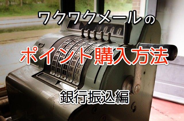 ワクワクメールのポイント購入方法【銀行振込編】
