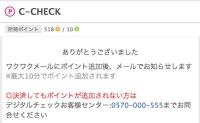 C-CHECK- 4