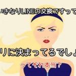 ワクワクメール LINE 交換