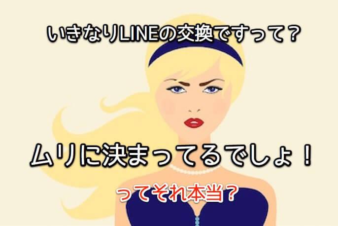 出会い系でLINEの交換率を簡単にアップさせる方法