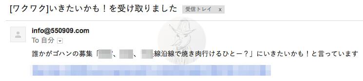 ワクワクメール ごはん 通知