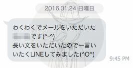 ワクワクメール LINE 返信