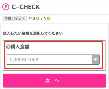 C-CHECK 1