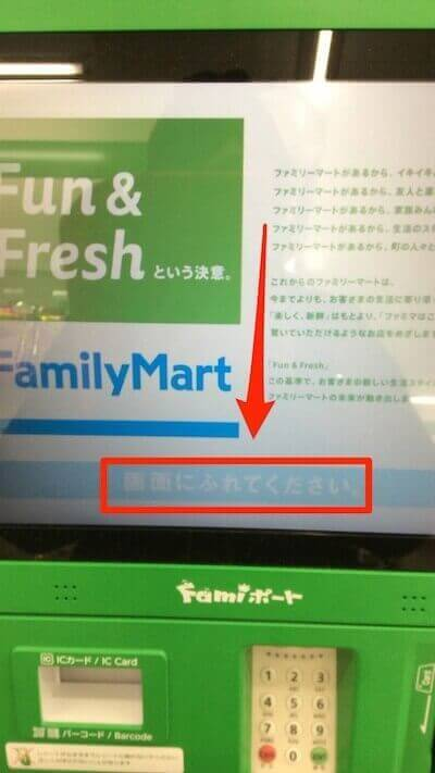 wakuwakumail point familymart