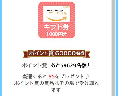 ワクワクメール バレンタイン ポイント賞