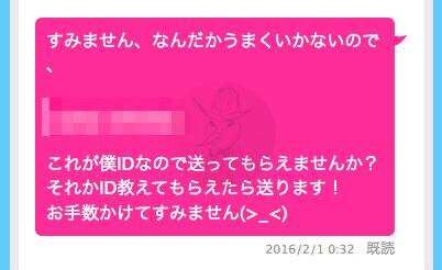 ワクワクメール LINE 人妻