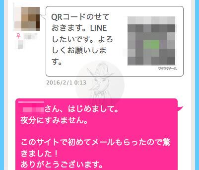 ワクワクメール LINE QRコード