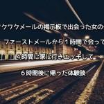 ワクワクメール 掲示板体験談
