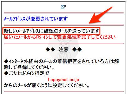ハッピーメール メールアドレス