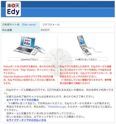 ワクワクメール 楽天Edy