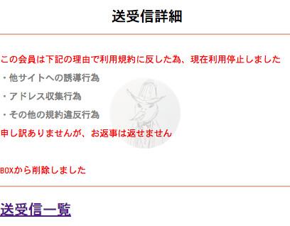 ハッピーメールの送受信詳細