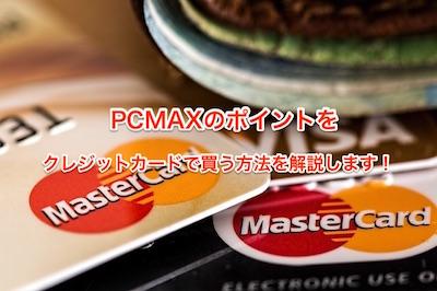 PCMAX ポイント クレジットカード