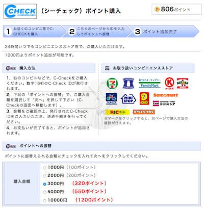PCMAX 電子マネー