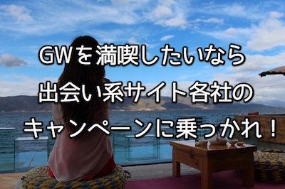 出会い系サイト各社がGWポイントキャンペーンを開催中!