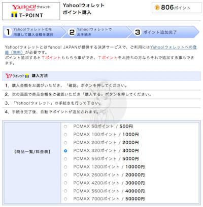 PCMAX Yahoo!ウォレット