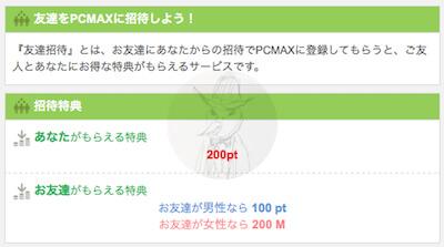 PCMAX ポイント 友達紹介