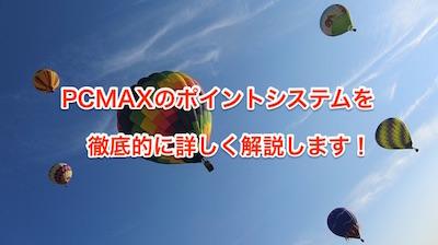 PCMAXの料金とポイントシステム、注意が必要だから徹底的に解説します!