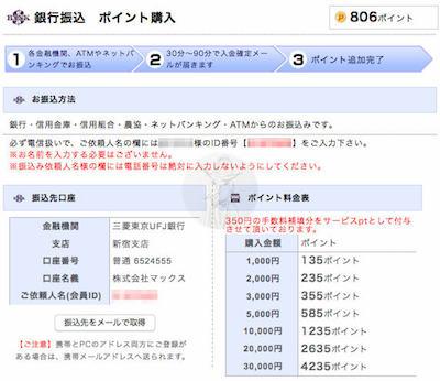 PCMAX ポイント 銀行振込