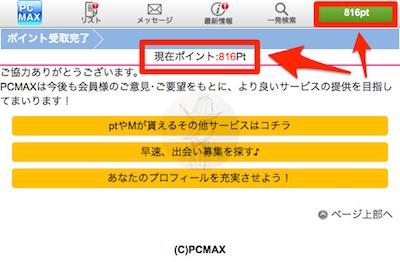 PCMAX ポイント アンケート