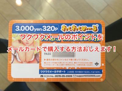 ワクワクメールのポイント購入方法【メールカード編】