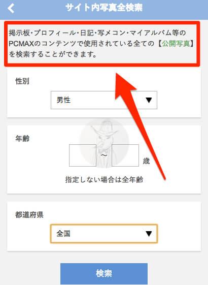 PCMAX 写真検索
