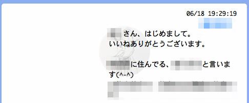 ハッピーメール いいね!