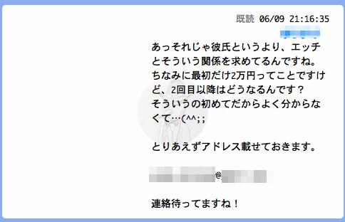 ハッピーメール 最初だけ2万円