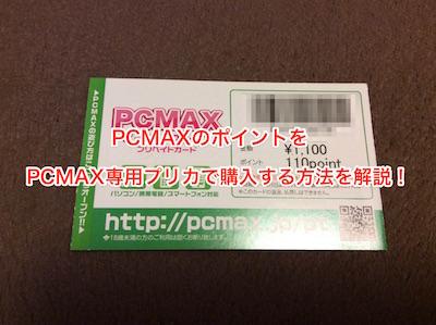 PCMAXのポイント購入方法【プリペイドカード編】
