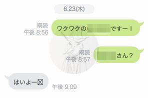ワクワクメール LINE交換