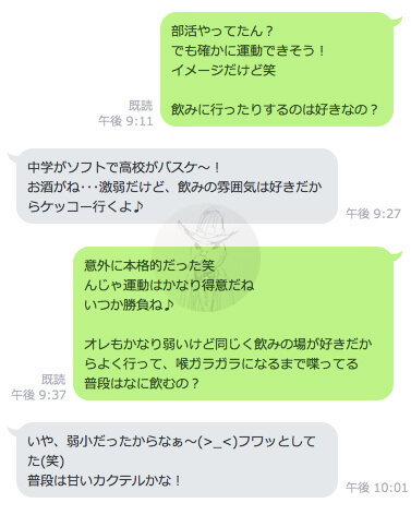 PCMAX LINE バツイチ