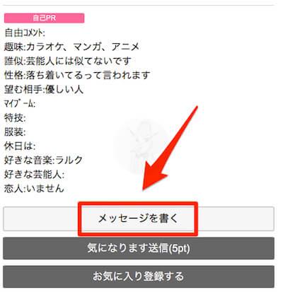 PCMAX マジメール
