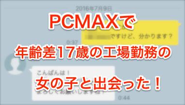 PCMAXで恋活する21歳女子がピュアすぎてセックスできなかった…【失敗談】