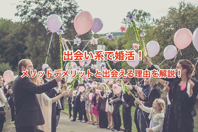バツイチの出会い系サイトでの婚活|再婚・恋愛相手と本当に出会える?