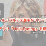 ビクトル・バルデス Hola Dating