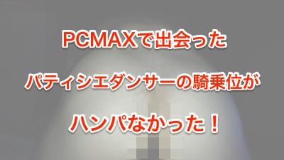 PCMAXで出会ったダンサーの騎乗位がすごかった!【6,000円でセックスできた】