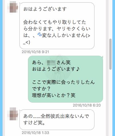 ワクワクメール体験談 女子大生