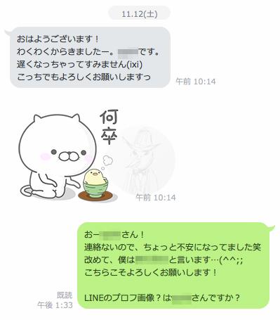 ワクワクメール体験談 LINE