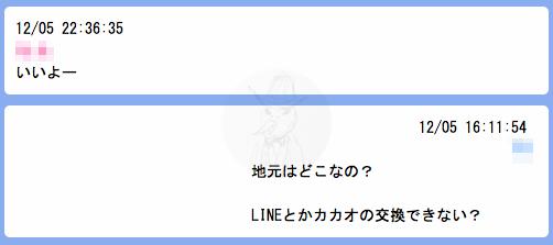 ハッピーメール LINE交換 女子大生